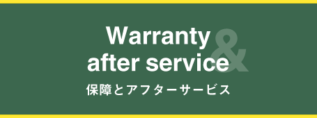 Warranty & after service 保障とアフターサービス