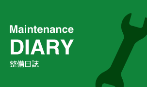 Maintenance DAIRY 整備日誌